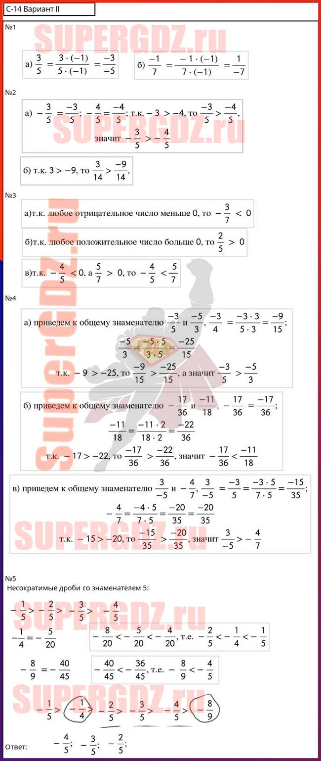 Материал дидактический гдз по математике класса потапов 6