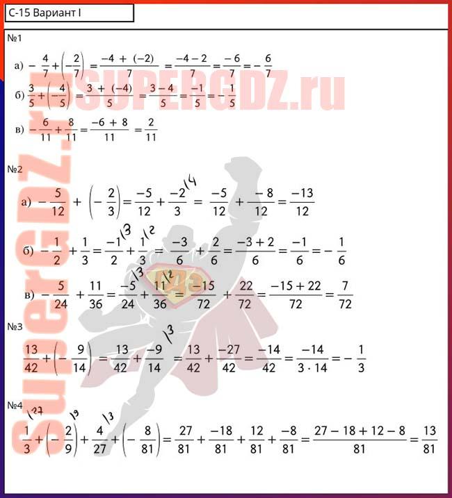гдз дидактический материал по математике 6 класс потапов шевкин ответы