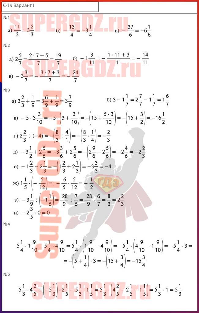 гдз по математике за 6 класс дидактические материалы потапов