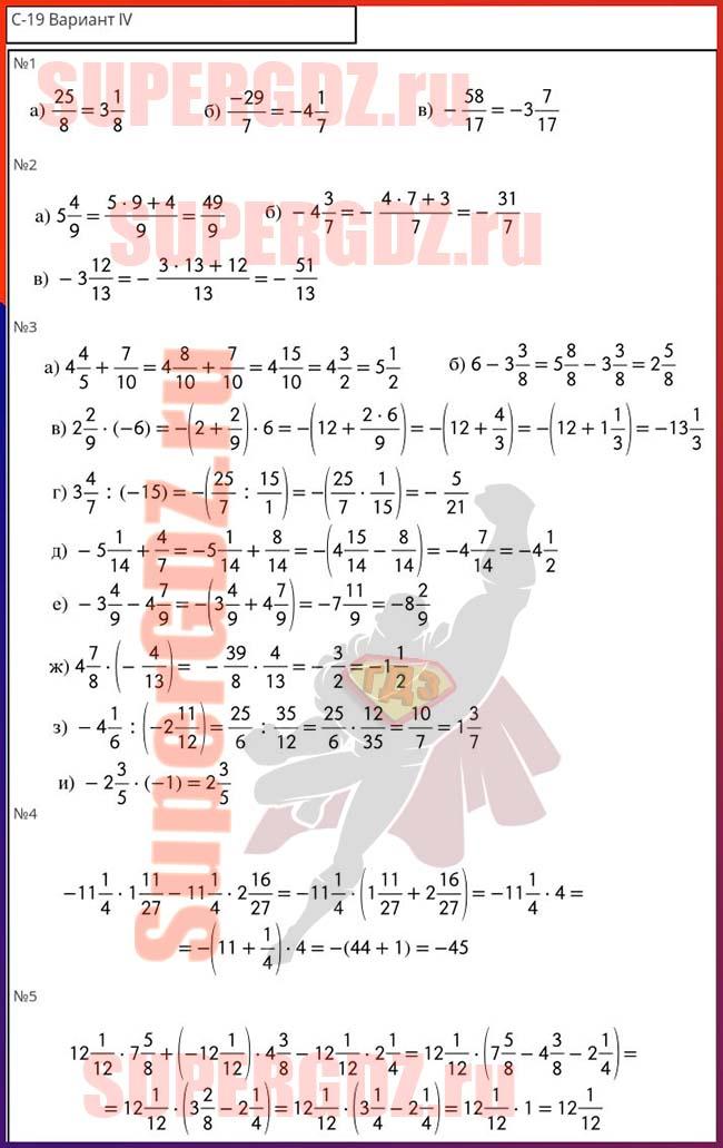 Дидактический материал гдз потапов математике по 6 класса