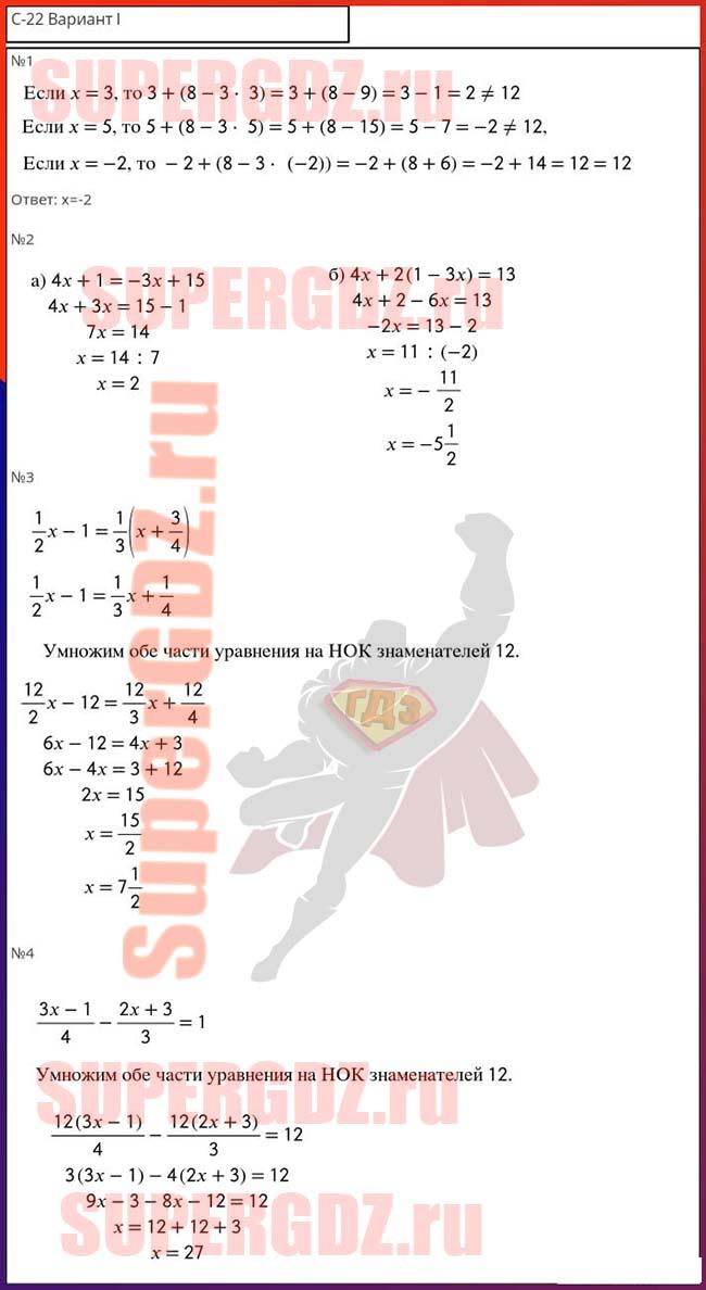 класс материал ответы гдз потапов шевкин дидактический 6 по математике