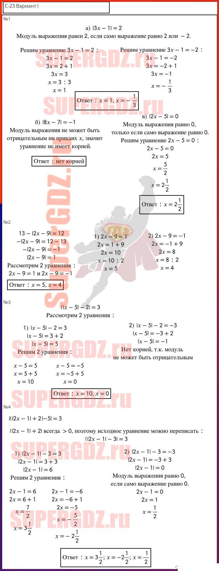 5 потапов решебник по дидактический класс материал математике