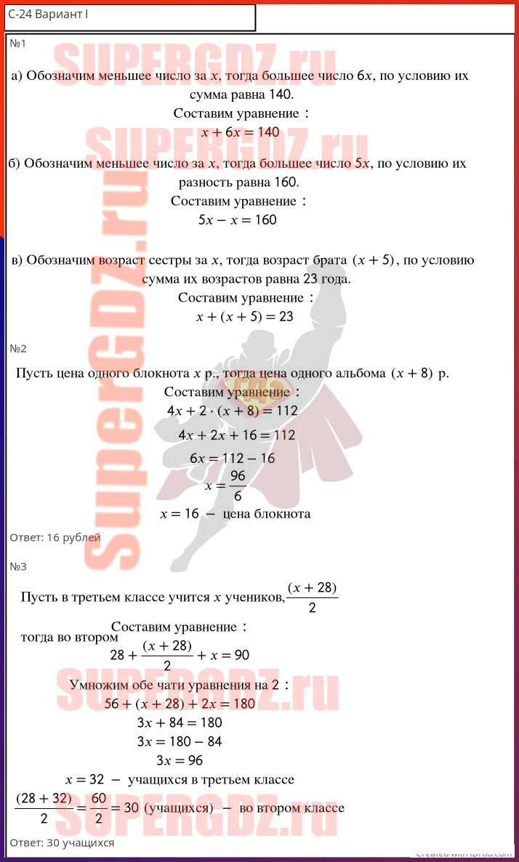 гдз дидактические материалы по математике 6 класс потапов шевкин