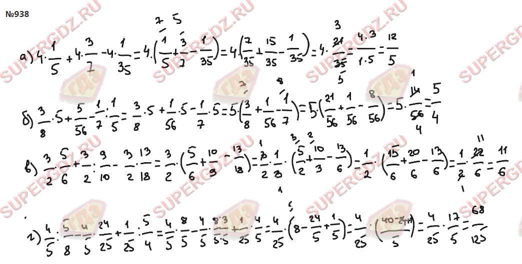 Гдз Наме По Математике 5 Класс # 938