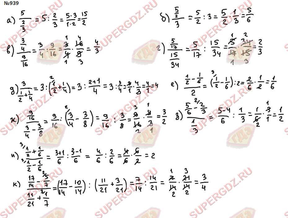Наме класс # гдз 938 по 5 математике
