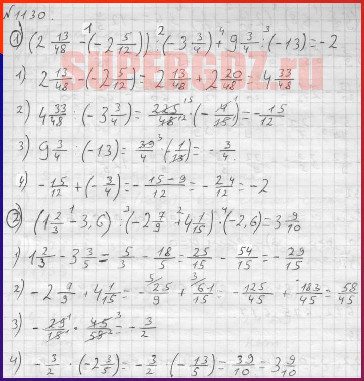 Класс математике 6 гдз 1129 по