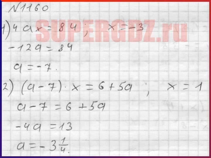 гдз по математике 5 класс номер 1160