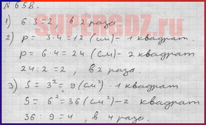 Номер алгебре класс по гдз 658 7
