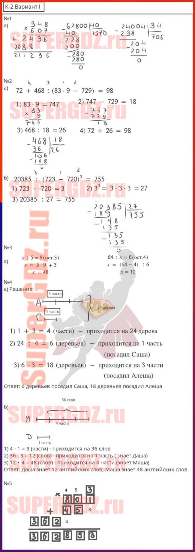 Решебник По Математике Дидактический Материал 5 Класс Потапов