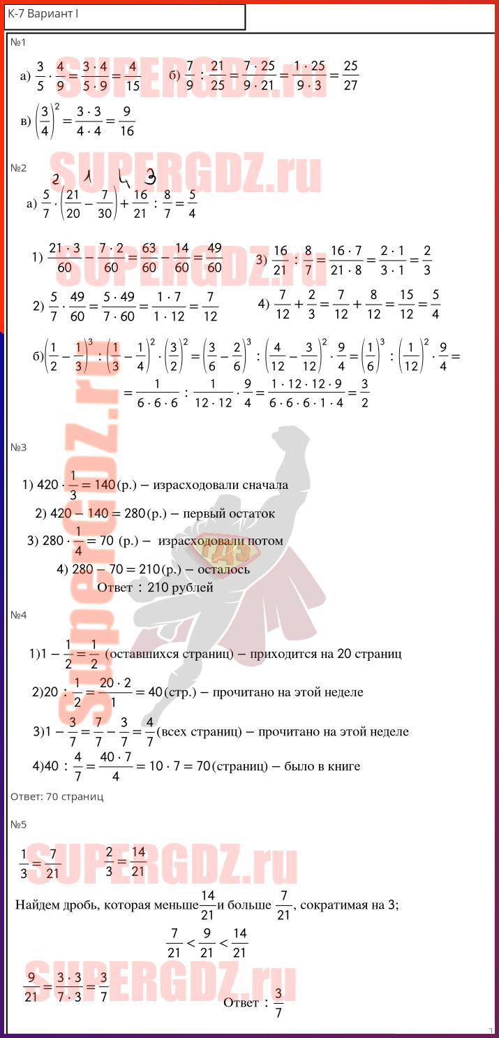 Класс материал решебник математике дидактический по потапов 5