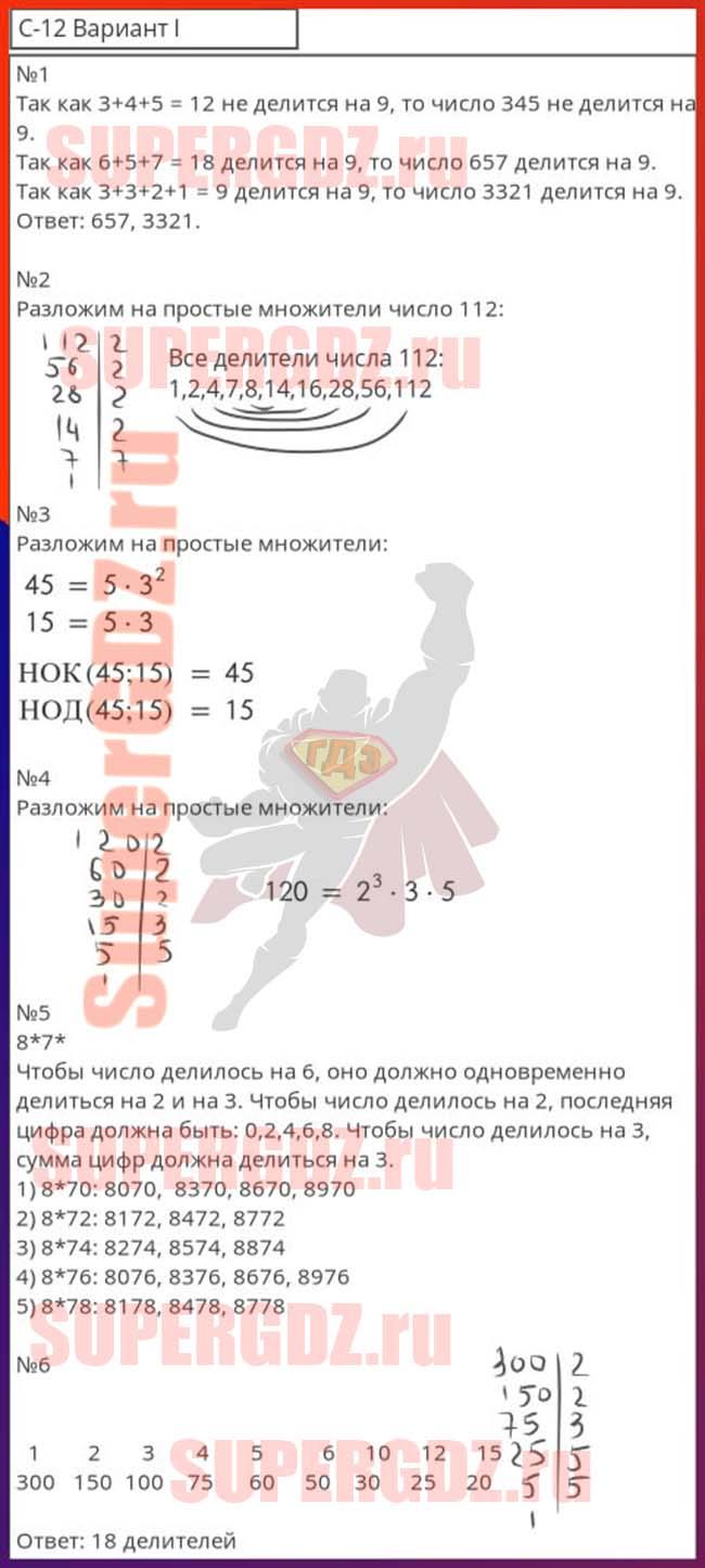 Шевкин гдз материалу 7 по дидактическому класс потапов