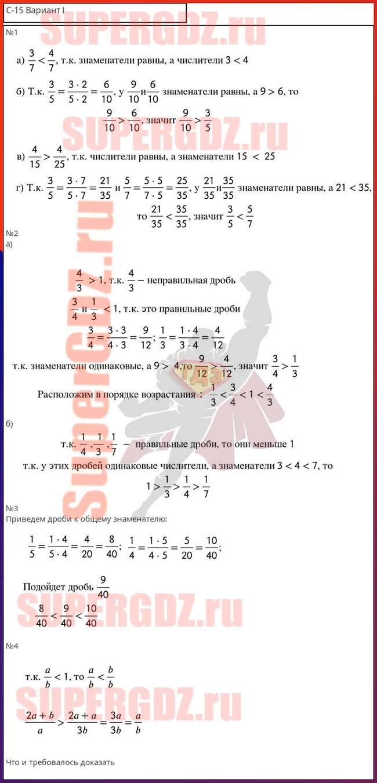 потапов математике материал решебник 5 дидактический по класс