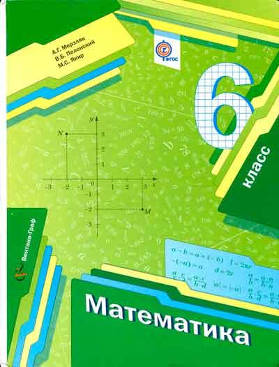 Решебник с решением по математике 6 класс мерзляк — img 9
