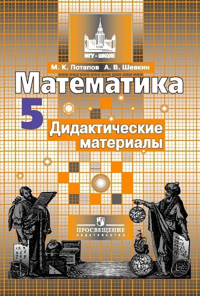 Математика 5 класса никольский решебник 2018 школа россии ответы